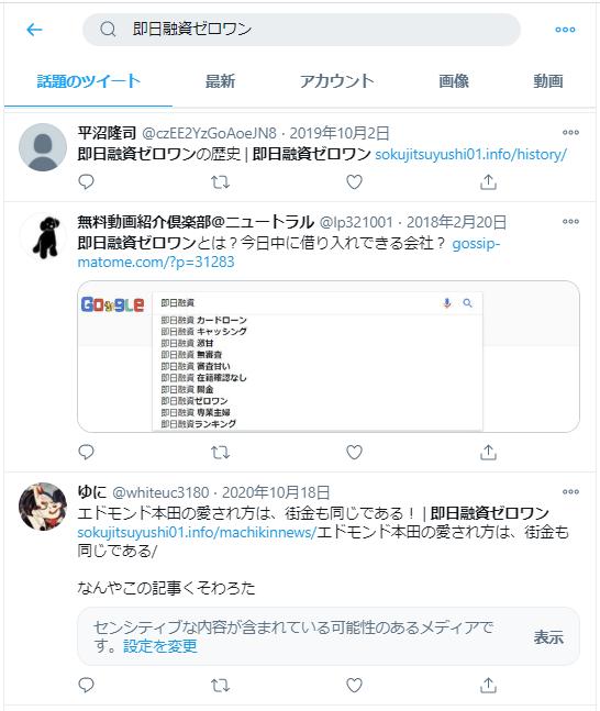 即日融資ゼロワンTwitter