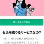 ラインポケットマネー審査
